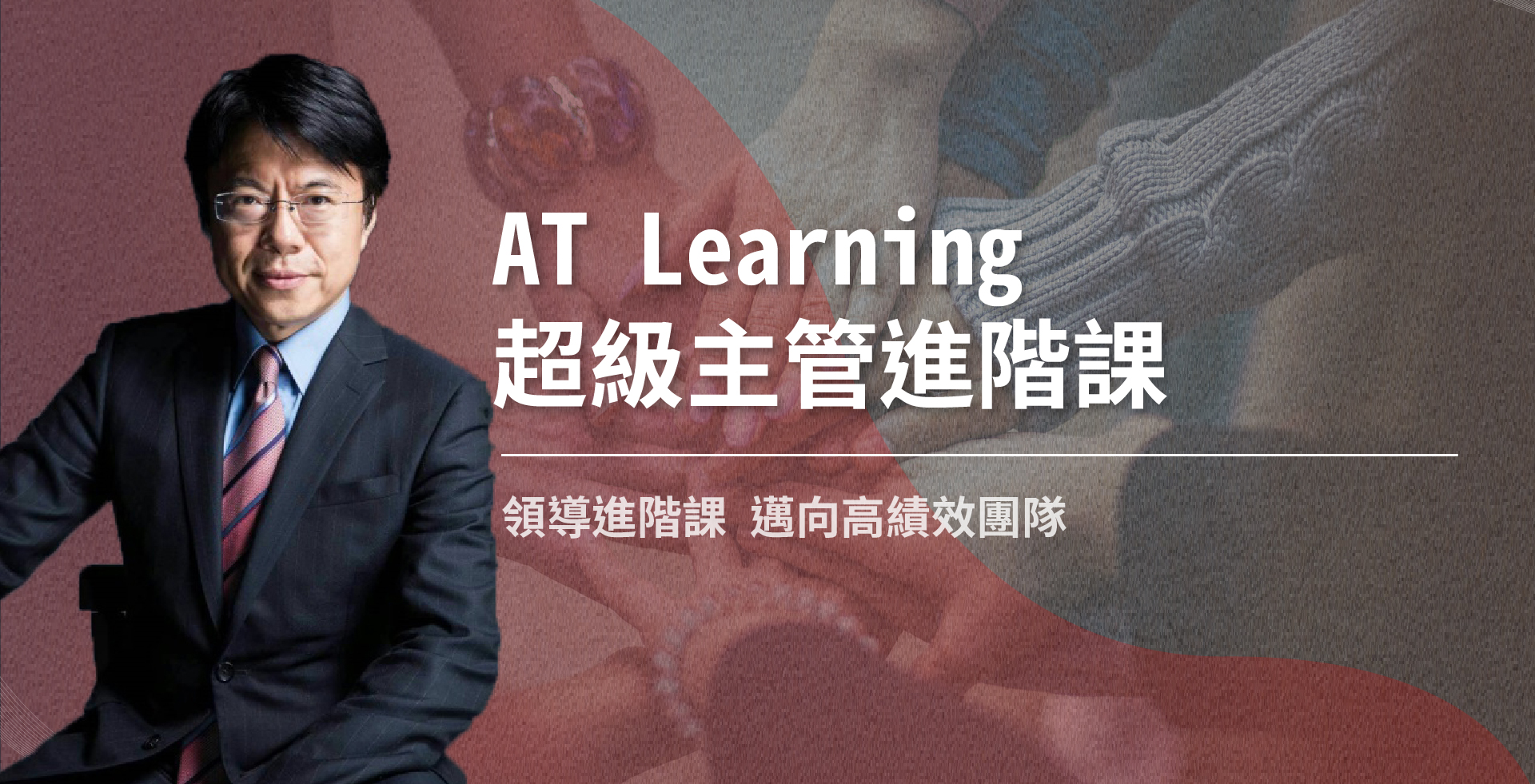 AT Learning超級主管進階課